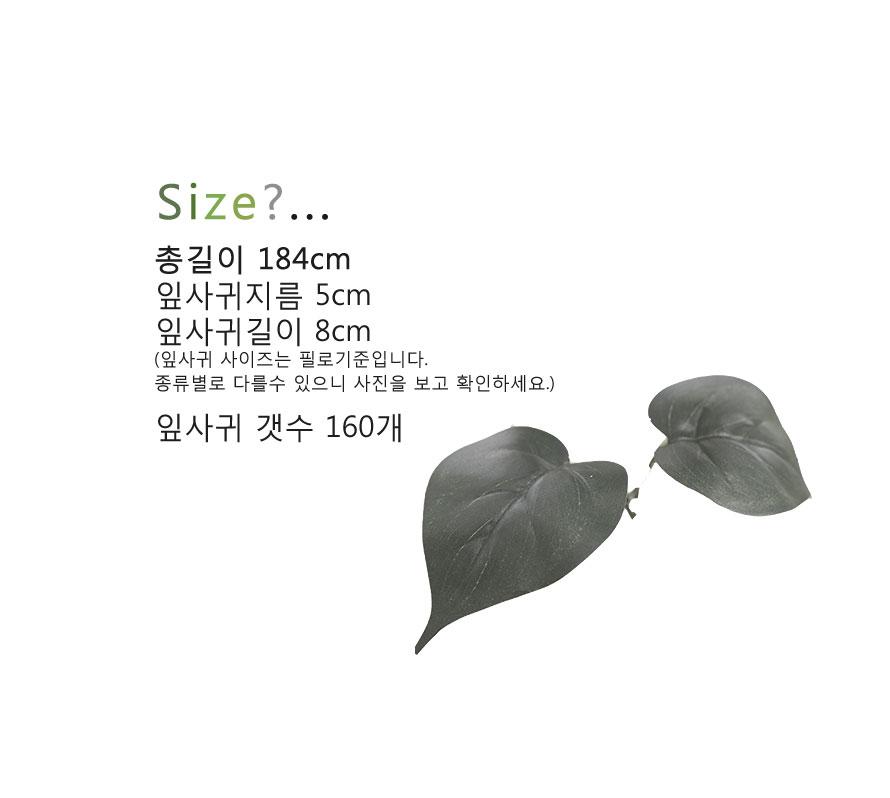 네추럴 잎가랜드 184cm 인조조화 넝쿨식물 - 아티플라자, 13,900원, 조화, 리스/가랜드