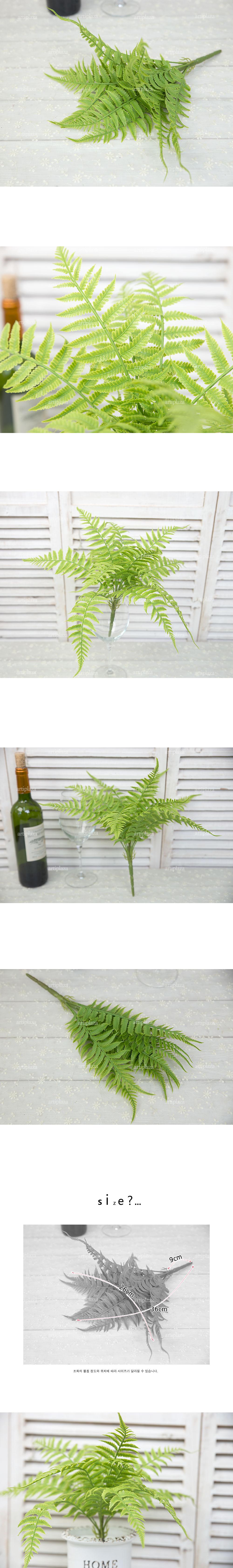 노무라 고사리 부쉬 조화 - 아티플라자, 4,500원, 조화, 리스/가랜드