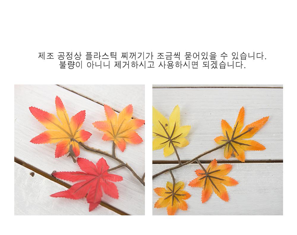 가을 단풍잎 1봉-28개 조화 단풍 나무 잎사귀 장식 - 아티플라자, 7,300원, 조화, 부쉬