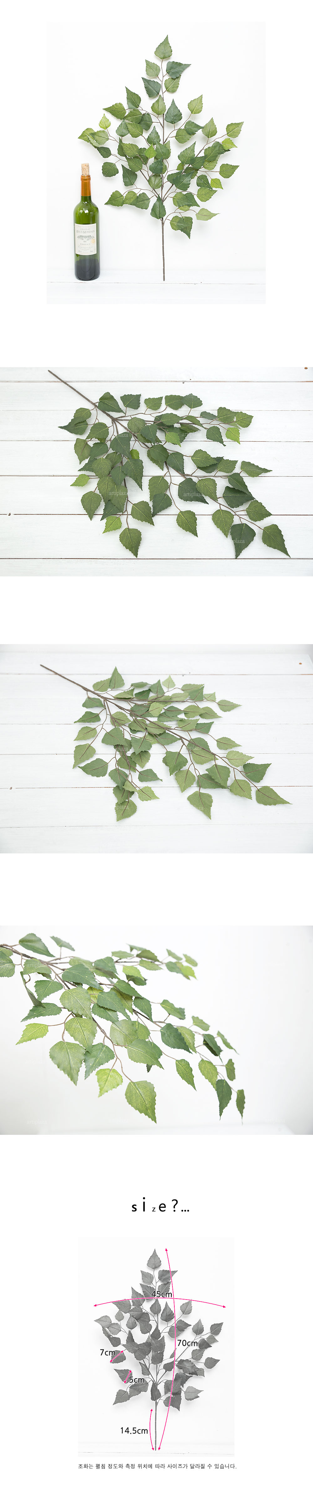 자작나무 잎가지 조화 - 아티플라자, 4,100원, 조화, 리스/가랜드