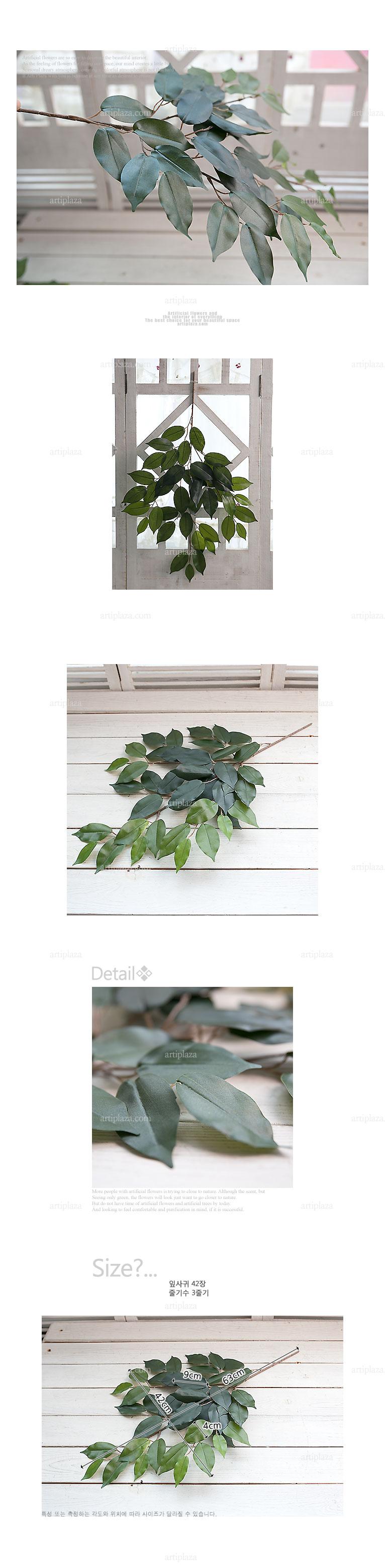 벤자민잎가지 (그린) 조화2,900원-아티플라자인테리어, 플라워, 조화, 리스/가랜드바보사랑벤자민잎가지 (그린) 조화2,900원-아티플라자인테리어, 플라워, 조화, 리스/가랜드바보사랑