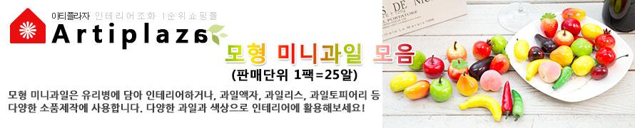 모형미니과일모음-1팩25개 - 아티플라자, 3,900원, 조화, 리스/가랜드