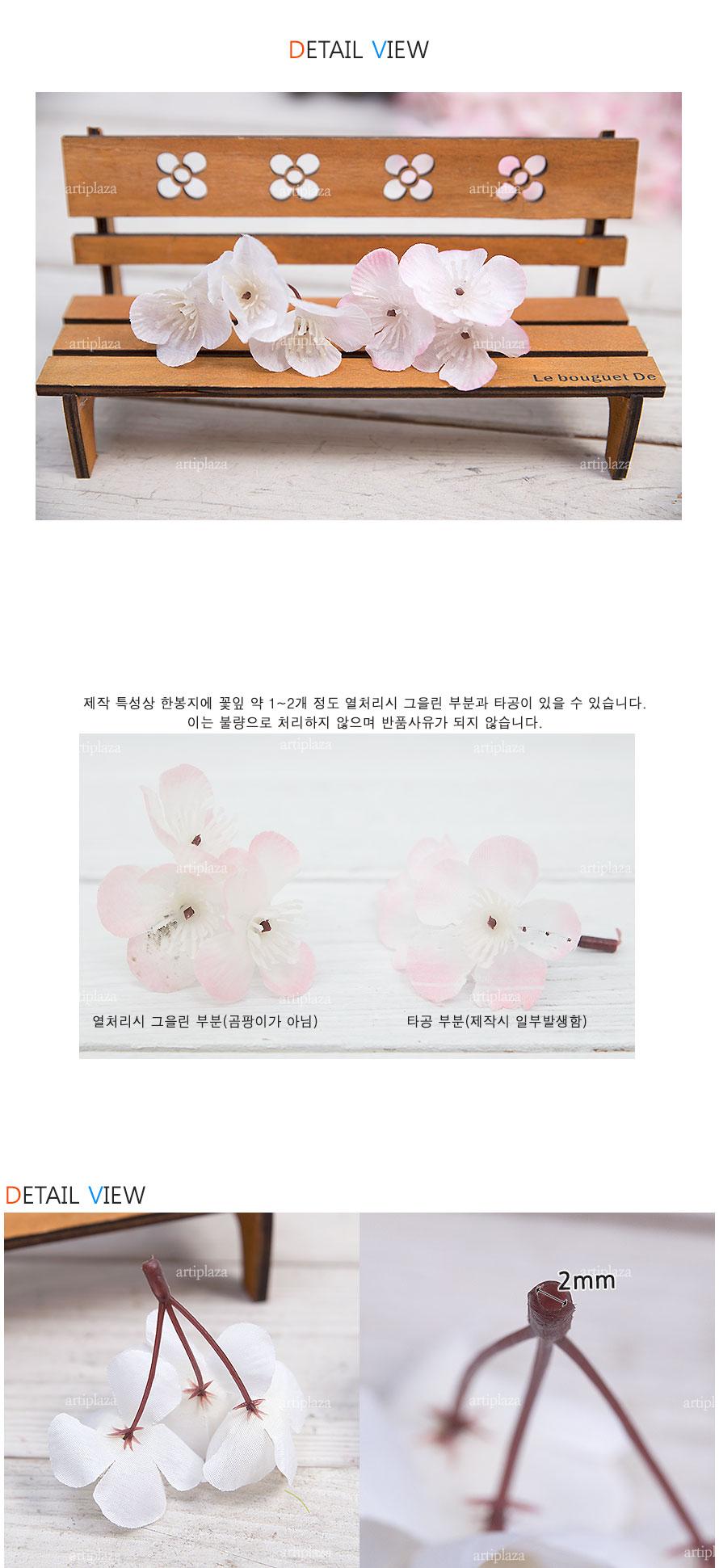 벚꽃송이(1봉=100개) 디테일