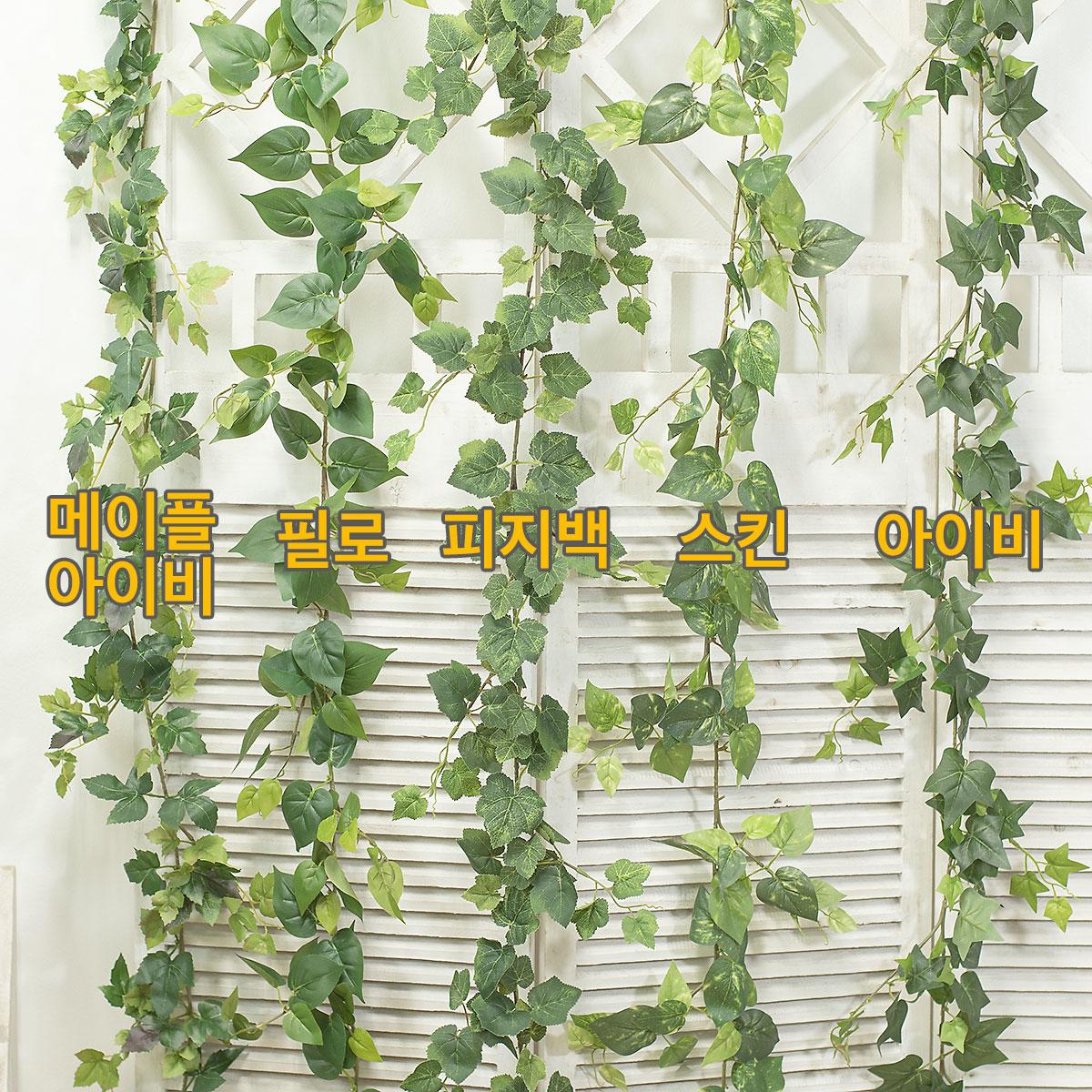 조화넝쿨 네추럴 잎사귀 갈란드 184cm 종류비교